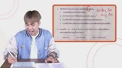 เฉลยข้อสอบ O NET ป.6 วิทยาศาสตร์ 2562