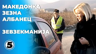 Зевзекманија - Македонка зезна Албанец