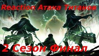 Моё мнение, реакция аниме Атака Титанов 2 сезон ФИНАЛ (Reaction Attack on Titan 2 сезон FINAL)