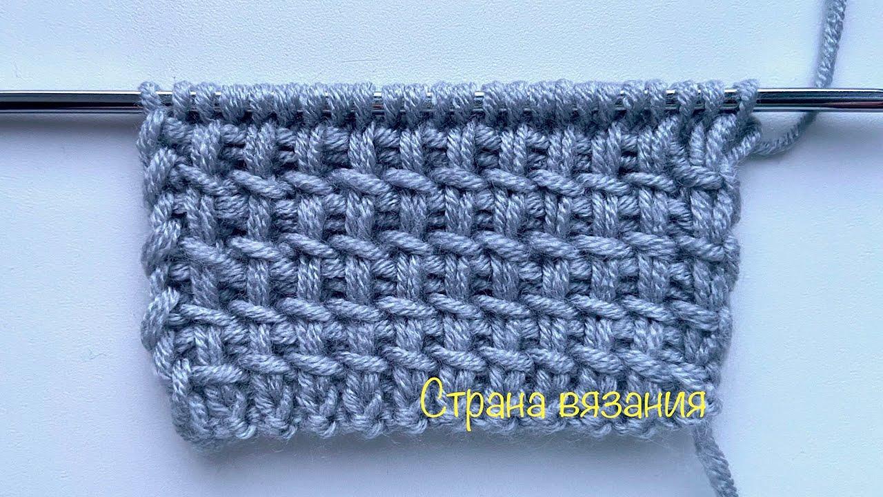Узоры спицами. Плотный тканный узор. Knitting patterns. Dense woven pattern.