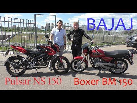 Bajaj Boxer BM 150 vs  Bajaj NS 150 pulsar!!!
