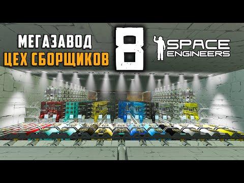 Мегазавод цех сборщиков №8 (прохождение) Space Engineers - Видео онлайн