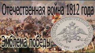 Эмблема 2 рубля 2012 года. 200-летие победы в отечественной войне 1812 года