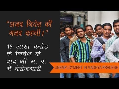 Unemployment in MP State | PRF