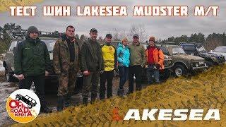 Проверено на себе: резина LAKESEA MUDSTER 31X10.5R15LT