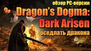 Dragon's Dogma: Dark Arisen - обзор PC-версии