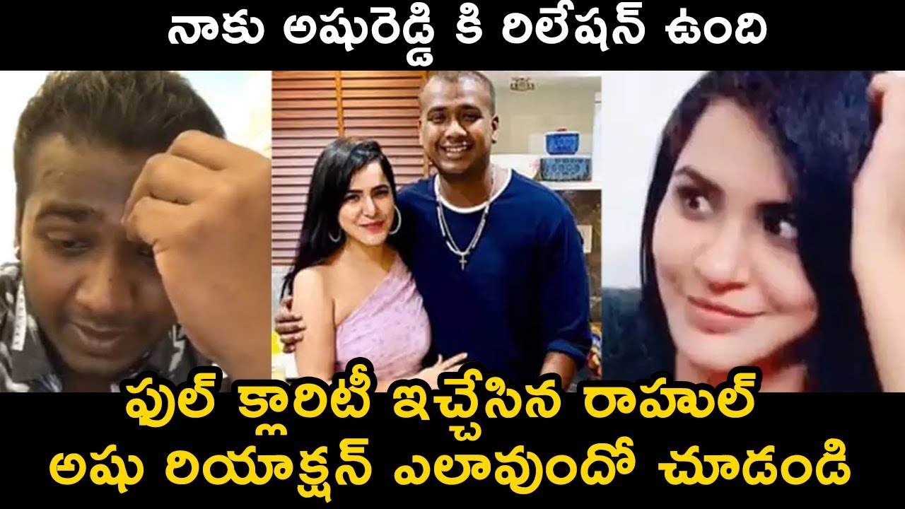 Rahul Sipligunj Say's Personal Relationship With Ashu Reddy l Rahul given clarity on Ashu Ressy