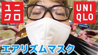 【入手困難】ユニクロのエアリズムマスク開封レビュー!【売り切れ続出】