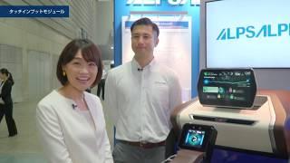 人とくるまのテクノロジー展 2019【アルプスアルパイン】