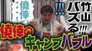福岡での番組獲得は道のり険しく YouTubeも低空飛行… そんな竹山が突然...
