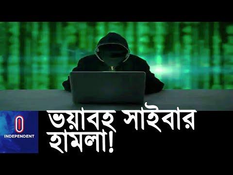 বাংলাদেশ ব্যাংকসহ ২শর মতো প্রতিষ্ঠানে সাইবার হামলা করেছে হাফনাম হ্যাকারস গ্রুপ || [Cyber Attack]
