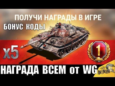 ОГО! НОВЫЕ БОНУС КОДЫ НА ПОДАРОК ОТ WG И СТАРТ МАРАФОНА НА 3D СТИЛИ в World Of Tanks!