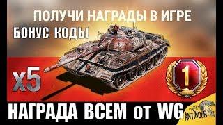 ОГО НОВЫЕ БОНУС КОДЫ НА ПОДАРОК ОТ WG И СТАРТ МАРАФОНА НА 3D СТИЛИ в World Of Tanks