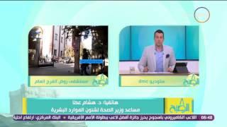 مساعد وزير الصحة عن فيديو مستشفى روض الفرج: ''لازم تصوروا الإيجابيات كمان''