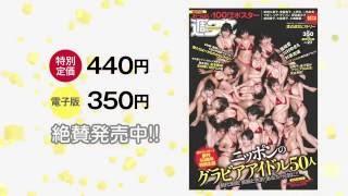 週プレ 2016年7月4日号 No.27 今週の週プレは創刊50周年特別企画!ニッ...
