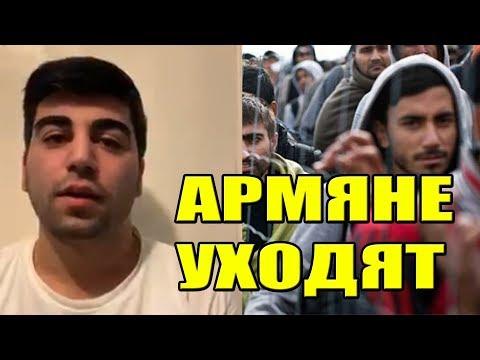 УБИЙСТВО В КАРАГАНДЕ АРМЯНЕ ПОКИДАЮТ КАЗАХСТАН