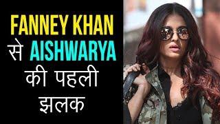 Aishwarya Rai Bachchan FIRST LOOK From Fanney Khan | Eid 15 June 2018