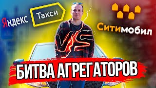Батл Яндекс Такси против Ситимобил!Где больше заработал? Битва агрегаторов! Работа в такси.