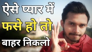 Get out of love triangle | Love tips for boys and girls in hindi | Love tips in Hindi