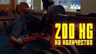 Жим 200 кг на разы. Неожиданный итог.