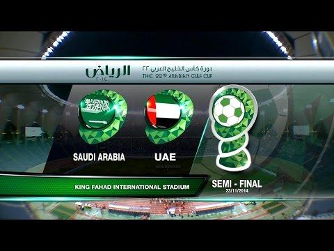 Saudi Arabia vs UAE - Gulf Cup of Nations 2014 (SF2)