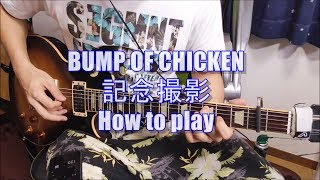 (ギター解説)BUMP OF CHICKEN - 記念撮影(Guitar Tutorial)