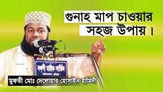 Repents Mufti md delwar hossain hamidi new bangla waz 2019 R I MEDIA