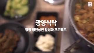광양식탁(광양 맛집)