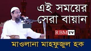Bangla Waz 2017 Maulana Mahfuzul Haque Saheb এই সময়ের সেরা বায়ান।