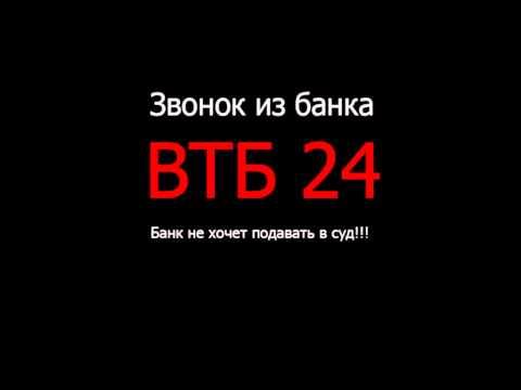 Звонок из банка ВТБ 24 - Банк не заинтересован подавать в суд!!!