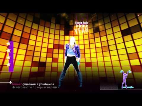 Just Dance 2016 - Улыбайся(SMILE)