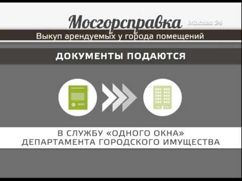 видео: Выкуп помещений у города стал проще