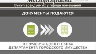 Выкуп помещений у города стал проще(, 2013-09-11T07:50:55.000Z)