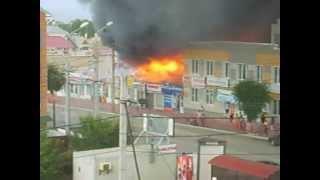 Пожар на центральном рынке Камышина(Пожар на центральном рынке г. Камышина. Сгорел мясной павильон. 7 июля 2012., 2012-07-07T16:17:19.000Z)