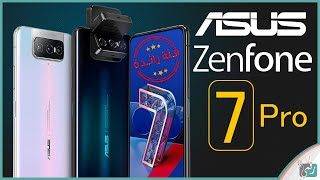 اسوس زين فون 7 برو ZenFone 7 Pro رسميا | بكاميرا دوارة عجيبة