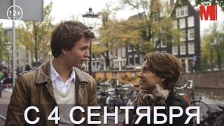 Официальный трейлер фильма «Виноваты звезды»