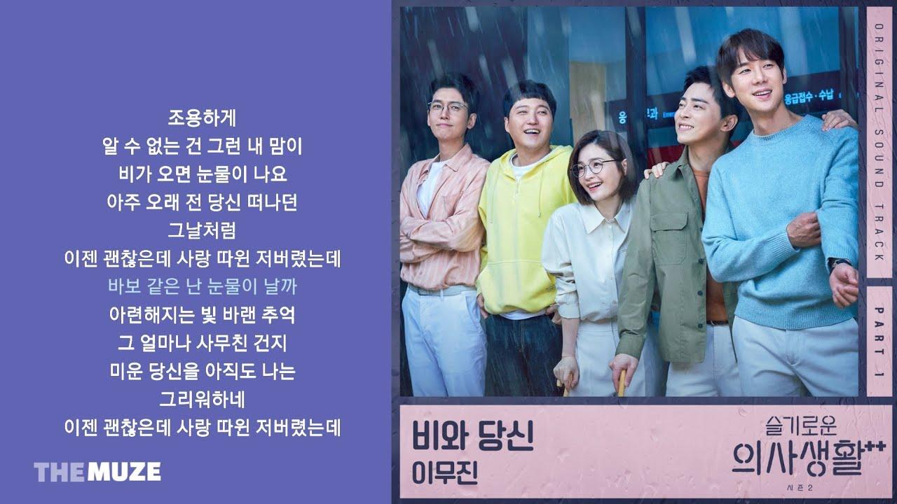 이무진(Lee Mujin) - 비와 당신 (슬기로운 의사생활 시즌2 OST) Hospital Playlist 2 OST Part 1
