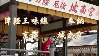 津軽三味線 奉納 京都 城南宮
