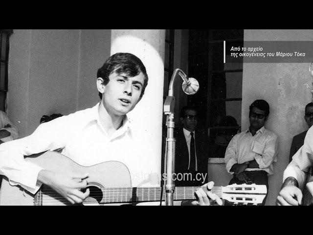 Ο Θούριος του Ρήγα Φερραίου σε μελοποίηση του Μάριου Τόκα (1971 Ηχητικό Ντοκουμέντο)