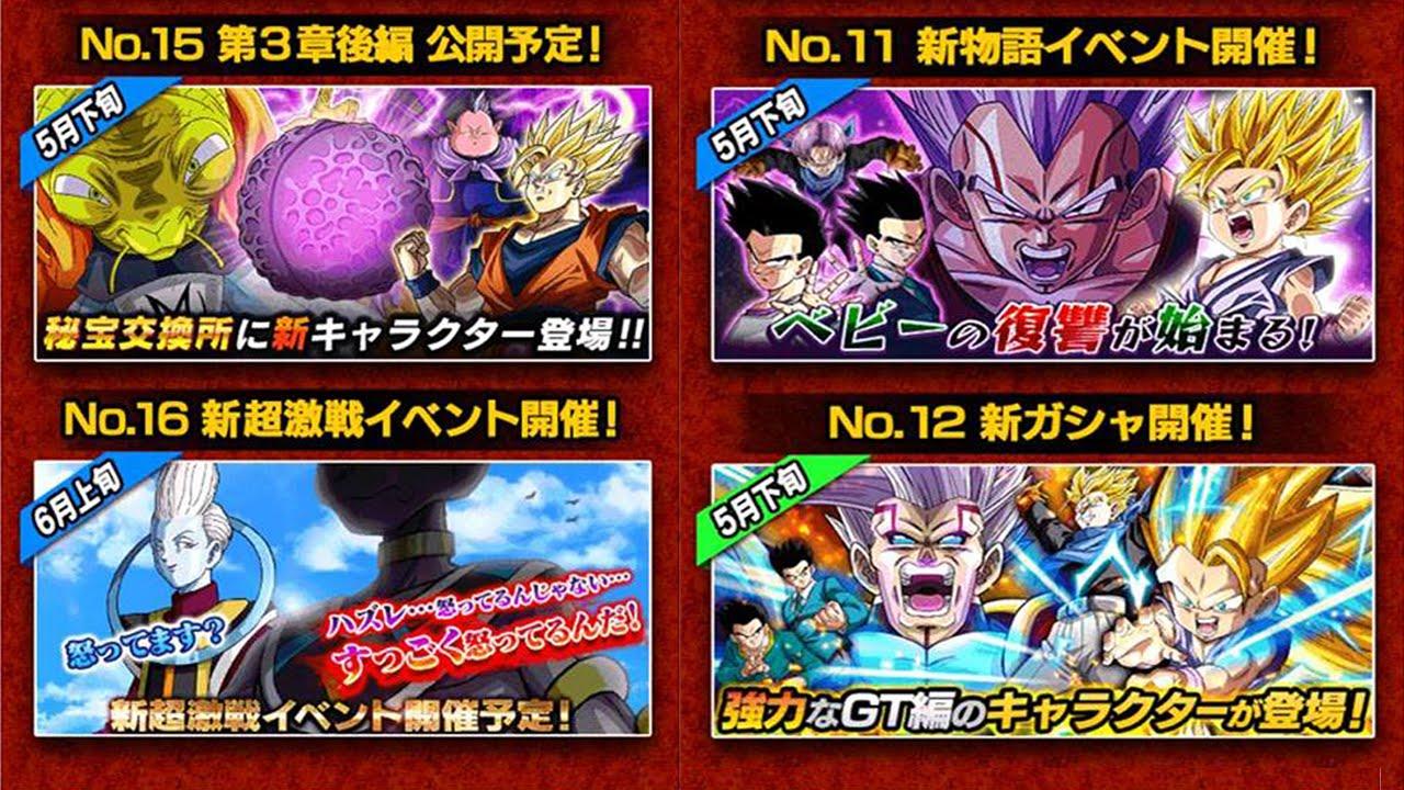dokkan battle how to download jp
