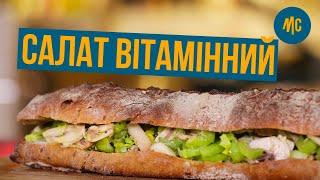 Быстрый Салат с Сельдереем и Шампиньонами | Сэндвич с Салатом | Освежающий Перекус