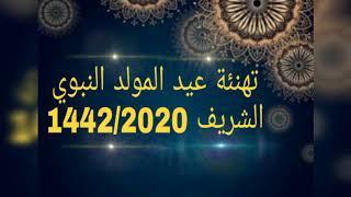 Top بطاقات تهنئة المولد النبوي الشريف 1442 هـ Similar Apps