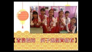 Publication Date: 2020-01-17 | Video Title: 【置富始南 迎鼠賀新春】