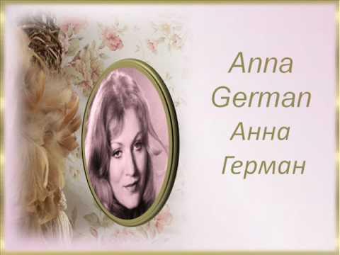 анна герман что стало с ее ребенком места, куда наносится