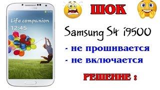 видео Самсунг 8262 греется и разряжается батарея - онлайн помощь