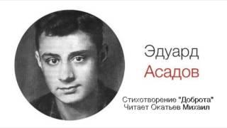 Эдуард Асадов-Доброта (читает Окатьев Михаил)