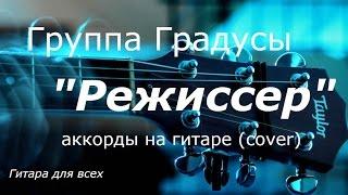 "Группа Градусы ""Режиссер"" кавер на гитаре (аккорды)"