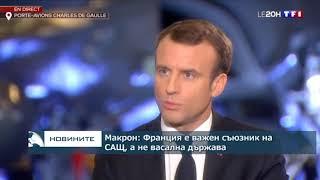 Макрон: Франция е съюзник на САЩ, а не васална държава