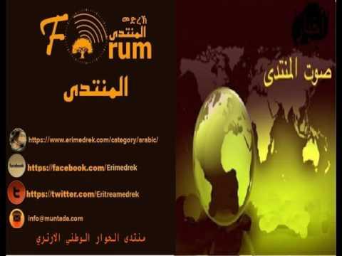 Erimedrek: Radio Program -Arabic, Saturday 27 Augustus 2016