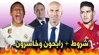 7 أشياء ستحدث بعد عودة زيدان لتدريب ريال مدريد | نيمار وخاميس أبرز الخاسرين..!!